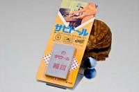 Резинка для ухода за углеродистыми ножами SABITORU - Интернет-магазин японских ножей MORITAKA